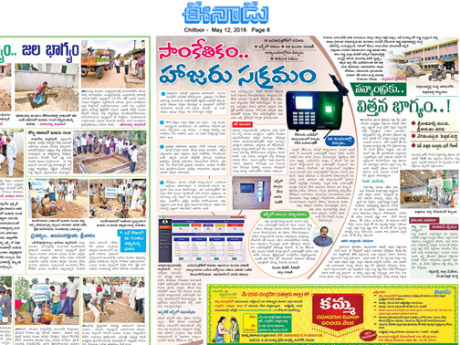 Best Eenadu Epaper District Edition Kurnool Today - Bella Esa